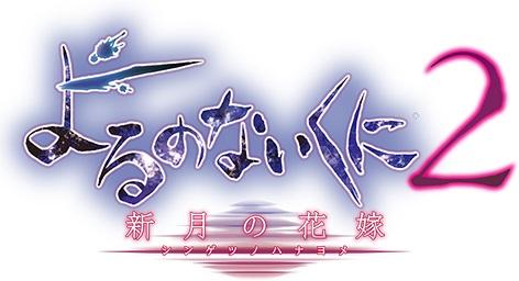 任天堂スイッチソフト「よるのないくに 2  ~新月の花嫁~」