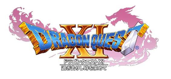 任天堂スイッチソフト「ドラゴンクエスト XI  過ぎ去りし時を求めて」