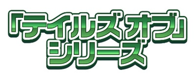 任天堂スイッチソフト「テイルズオブシリーズ」