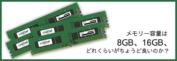 メモリー容量は8gb 16gb どれくらいがちょうど良いのか ちもろぐ