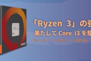 Core i7とCore i9の違い:i9搭載ゲーミングPCの価値とは?   ちもろぐ