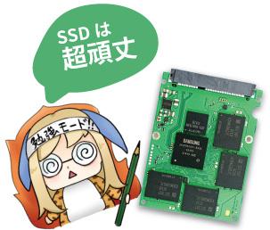 結論、SSDの寿命は長い