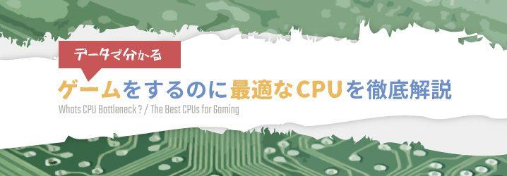データで分かる、ゲームをするのに最適なCPUを徹底解説