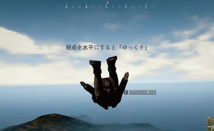 【PUBG】パラシュートを水平にすると飛距離が長い