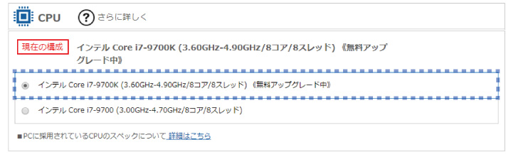 CPUの変更は無料アップグレードならアリ