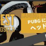 PUBGにおすすめなヘッドセット5選【実際に使って解説】