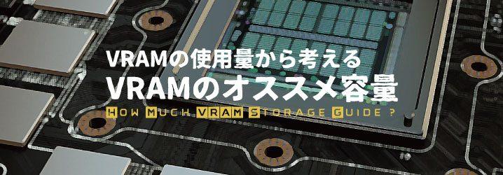 VRAMの使用量から考える、VRAMの...
