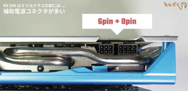 RX 580は補助電源コネクタが多いので注意