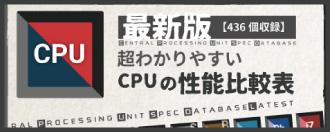 【最新版】超わかりやすい「CPU」の性能比較表