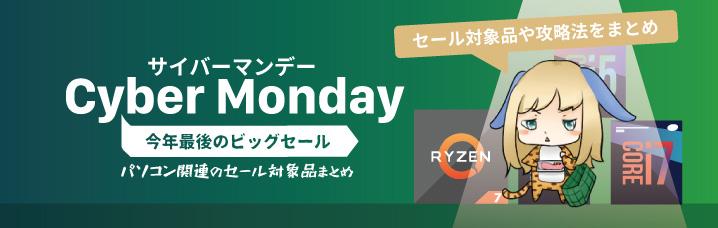 【Amazon】サイバーマンデーの目玉商品とセール対象