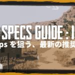 【PUBG】砂漠で平均60fpsを狙う、最新の推奨スペックガイド