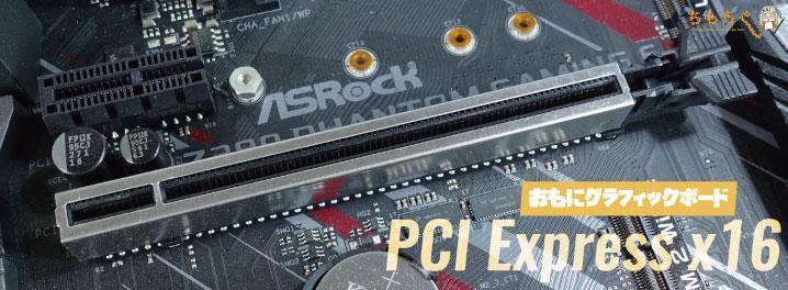 拡張スロットについて解説:PCI Express x16