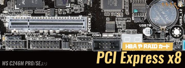 拡張スロットについて解説:PCI Express x8