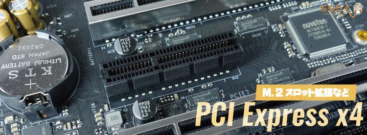 拡張スロットについて解説:PCI Express x4