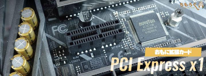拡張スロットについて解説:PCI Express x1