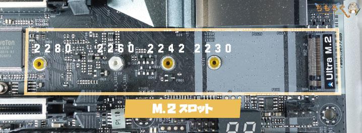 拡張スロットについて解説:M.2スロット