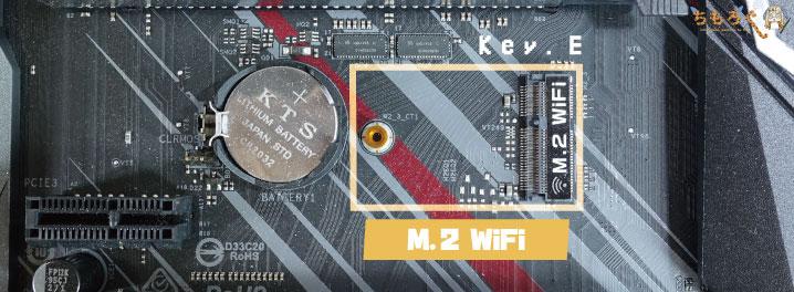 拡張スロットについて解説:M.2 WiFiスロット(Key.E)