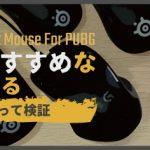 PUBGにおすすめなマウスを考える【実際に7個使って検証】