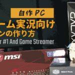 【自作PC】PUBG & ゲーム実況向けハイエンドマシンの作り方