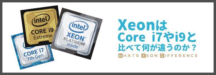 Xeon」はCore i7やi9と比べて何...