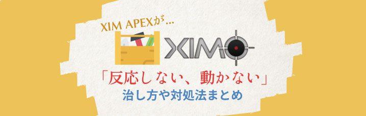 Xim Manager