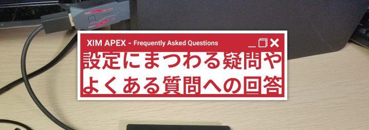 XIM APEX】設定にまつわる疑問や、よくある質問への回答 | ちもろぐ
