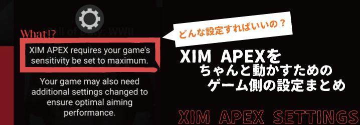 XIM APEXをちゃんと動かすためのゲーム側の設定まとめ | ちもろぐ