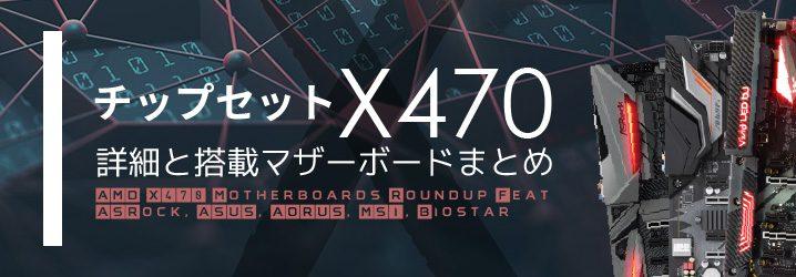 チップセット「X470」の詳細と搭載マザーボードまとめ   ちもろぐ