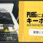 PUBGにおすすめなキーボード3選【実際に7個使って検証】