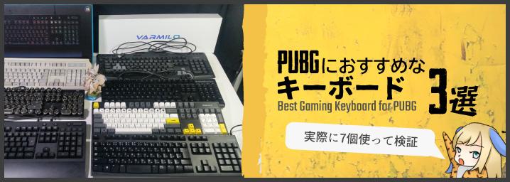 PUBGにおすすめなキーボード3選【実際に7個使って検証】   ちもろぐ