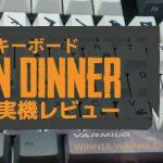 PUBG仕様のキーボード「Chicken Dinner」を実機レビュー