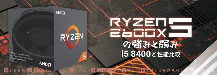 Ryzen 5 2600X」はコスパ最強か:「i5 8400」と性能比較 | ちもろぐ