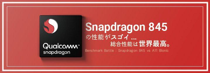 Snapdragon 845」の性能がスゴイ…総合性能は世界最高。 | ちもろぐ