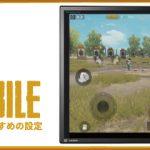 PUBG MOBILEをPCからプレイする方法とおすすめの設定