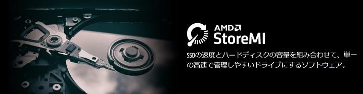 AMD独自のキャッシュ機能「StoreMI」
