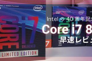 【2018年版】CPUの選び方を徹底的に詳解してみる   ちもろぐ