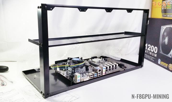 マイニング用リグフレーム:長尾製作所「N-F8GPU-MINING」