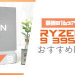 「Ryzen 9 3950X」搭載のおすすめBTO PCを5つ紹介