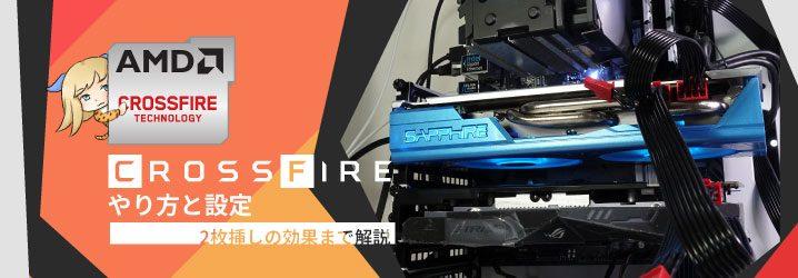 AMD CrossFire」のやり方と設定、2枚挿しの効果まで解説   ちもろぐ
