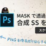 【黒い砂漠】MASKで透過画像を作り、合成SSを5分で作る