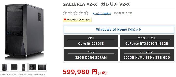 Core i9を搭載するドスパラのゲーミングPC