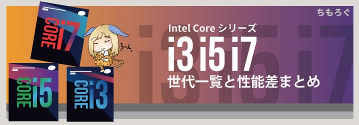 【最新版】超わかりやすい「CPU」の性能比較表【477個収録 ...