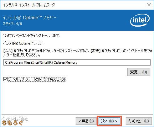 Optane Memoryの設定方法
