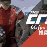 「The Crew 2」で60fpsを出すには?推奨スペックを解説