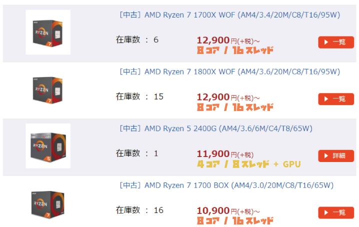 中古のAMD Ryzenは8コアが1.2万円