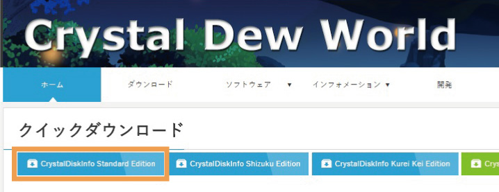SSDの健康状態を確認する方法(Crystal Disk Info)