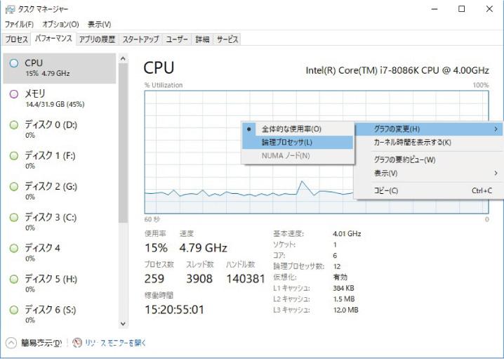 CPUを確認(タスクマネージャー)