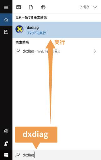 DirectXのバージョンを確認(dxdiag)