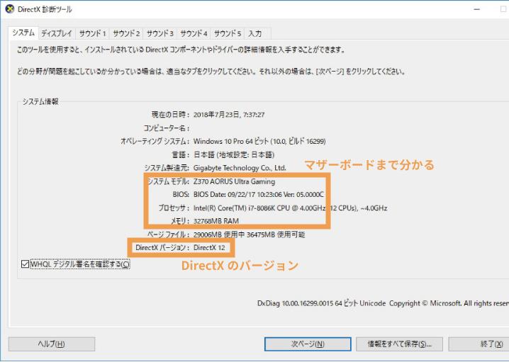 Windows 10のスペックを確認(dxdiag)