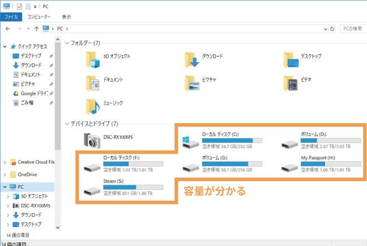HDDとSSDを確認(エクスプローラー)